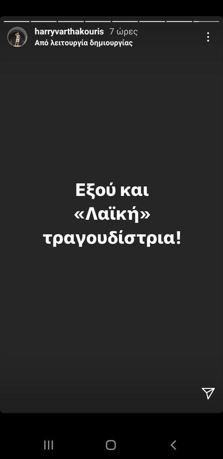 Δείτε τι πόσταρε ο Χάρης Βαρθακούρης στο Instagram