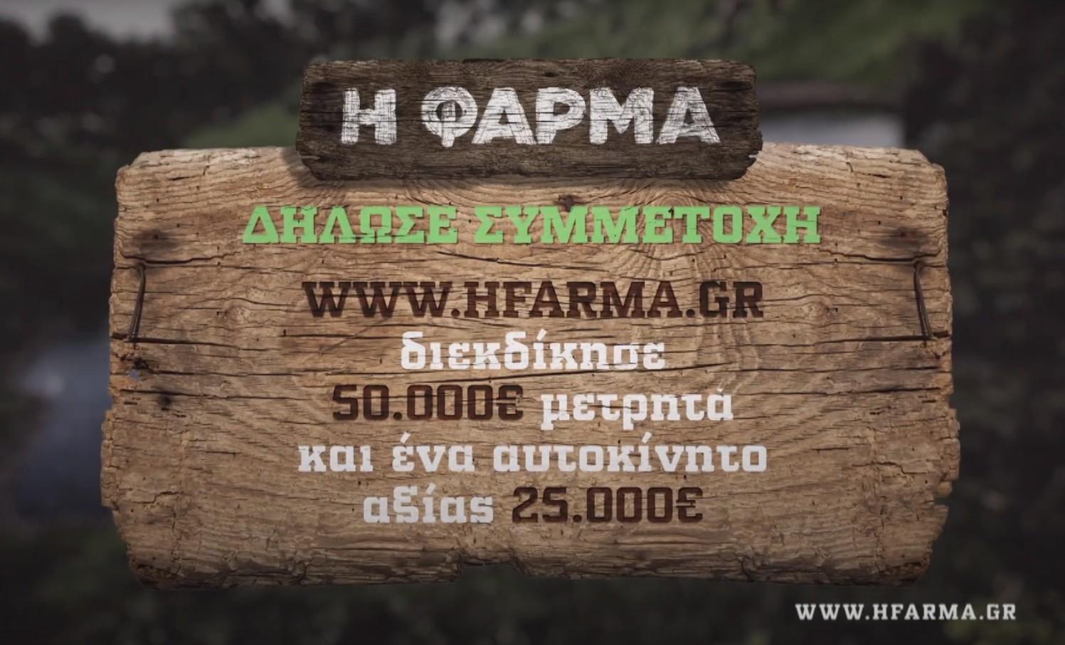 ΦΑΡΜΑ ΔΗΛΩΣΕΙΣ ΣΥΜΜΕΤΟΧΗΣ