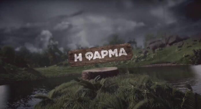 ΦΑΡΜΑ ΑΝΤ1