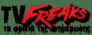 TVFREAKS - Ειδήσεις για την Ελληνική showbiz και τα media