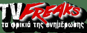 TVFREAKS – Ειδήσεις για την Ελληνική showbiz και τα media