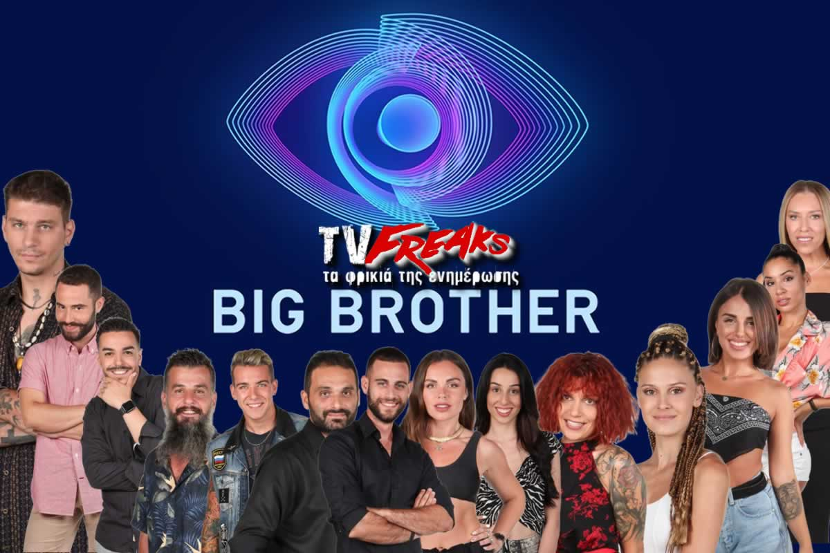 Big Brother spoiler: Επτά γυναίκες και επτά άνδρες είναι όλοι όσοι πρόκειται να μπουν στην αρχή του ριάλιτι του Μεγάλου αδελφού το οποίο