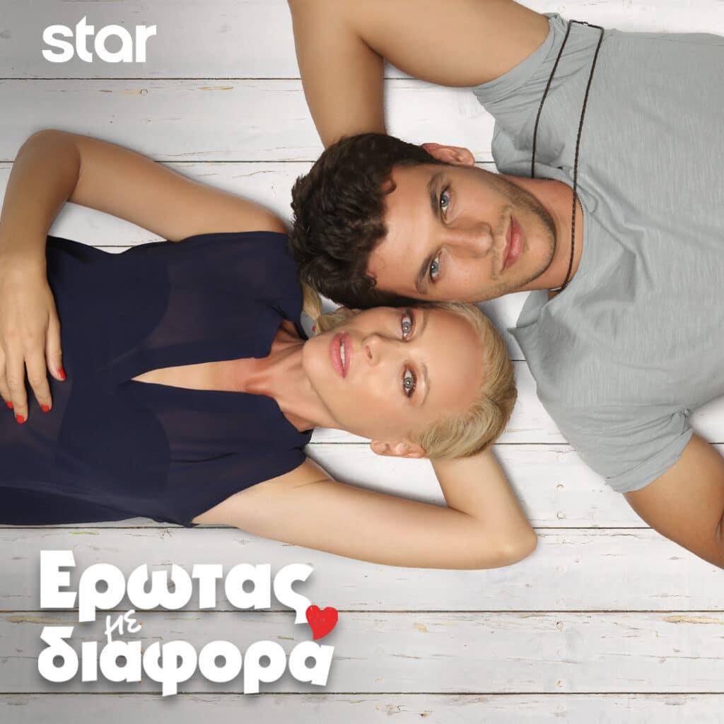 Έρωτας με διαφορά - 2ος κύκλος έρχεται στο Star