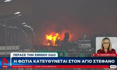 H φωτιά πέρασε την Εθνική οδό και πάει Άγιο Στέφανο