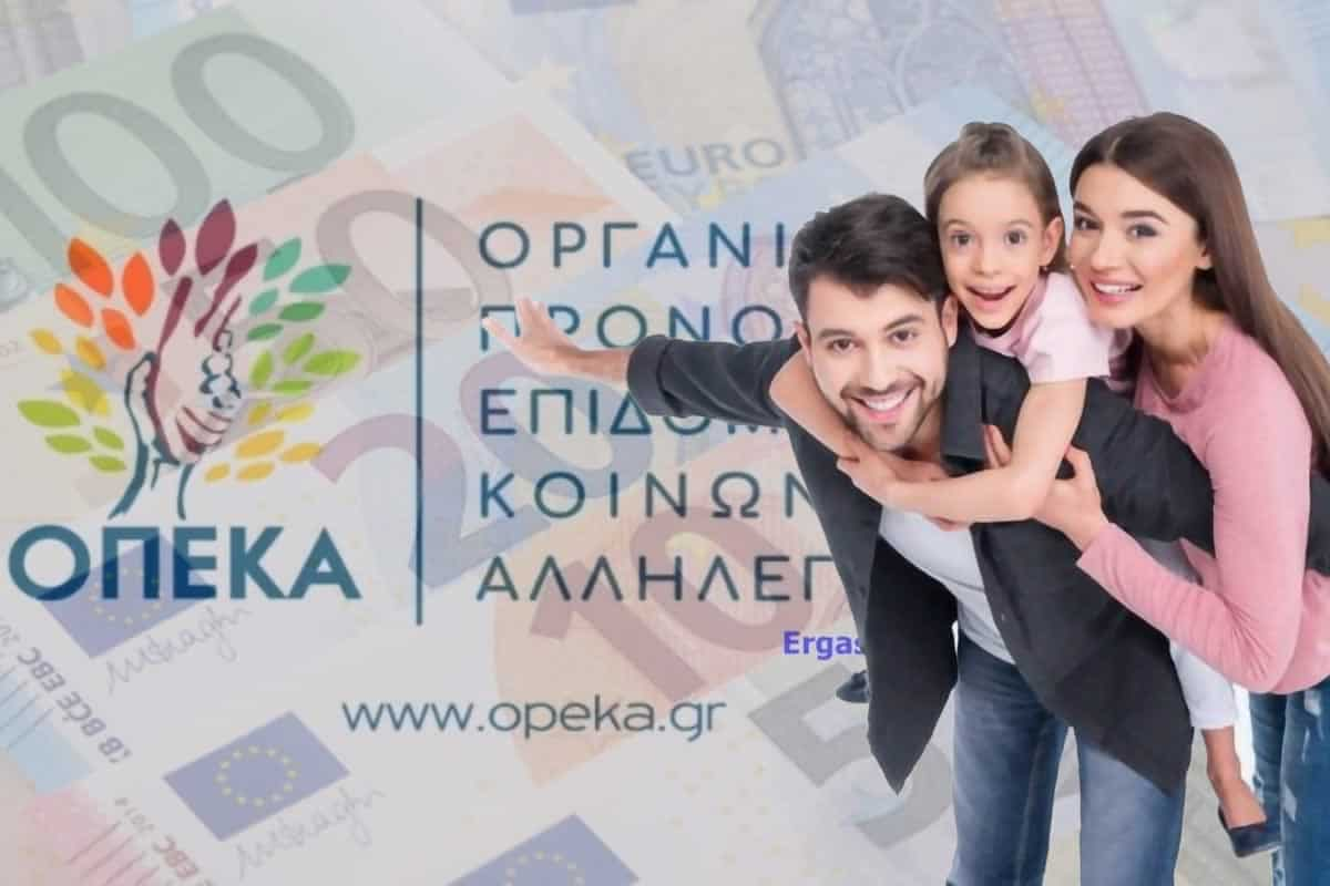 Ο ΟΠΕΚΑ αναμένεται να καταβάλει στις 31 Αυγούστου όλα τα επιδόματα στους δικαιούχους τα οποία ανέρχονται στο συνολικό ποσό των 186.558.332