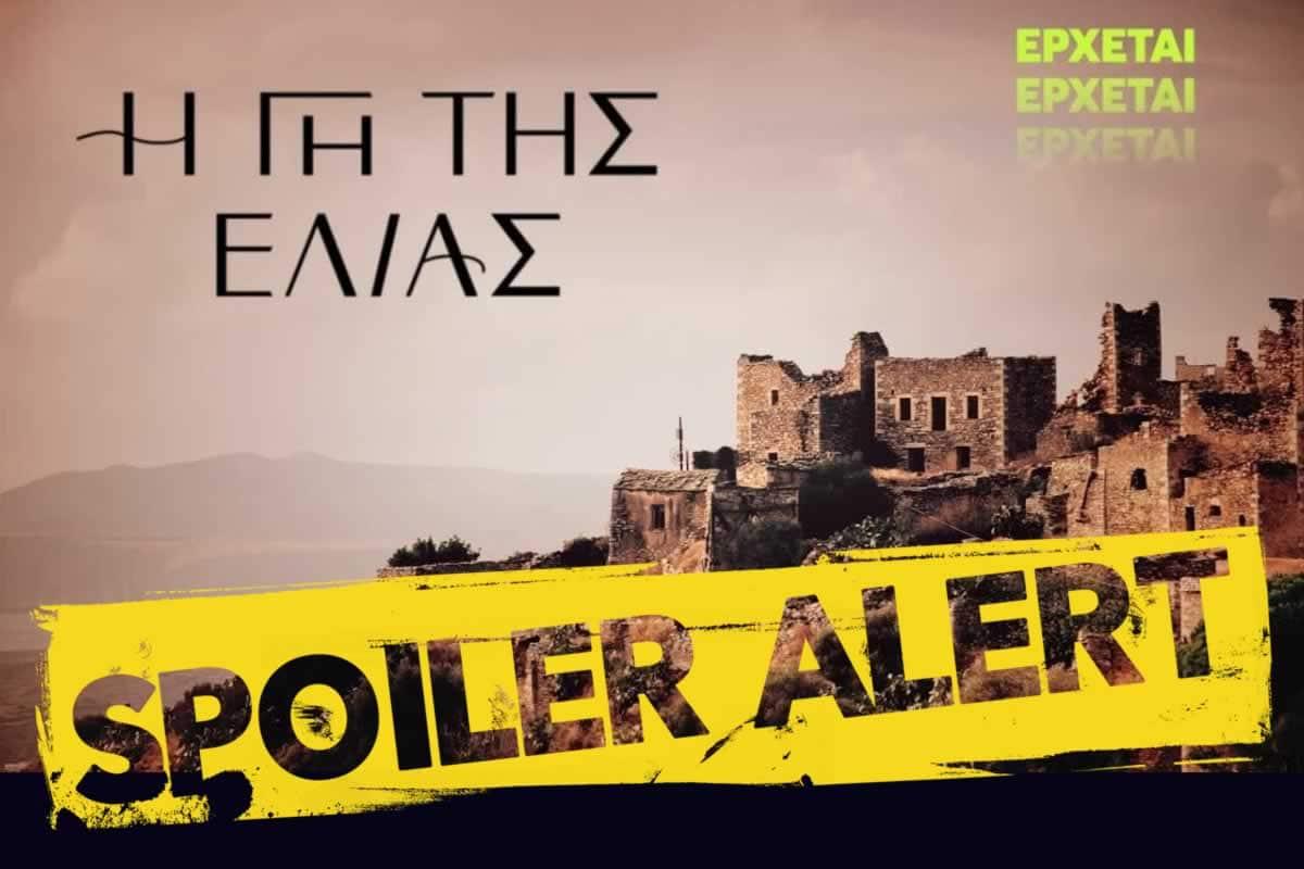 Ένα καθηλωτικό επεισόδιο απο την σειρά του Mega Η Γη της Ελιάς αναμένεται να δούνε οι τηλεθεατές σήμερα Δευτέρα 13/9 και σας έχουμε το spoiler